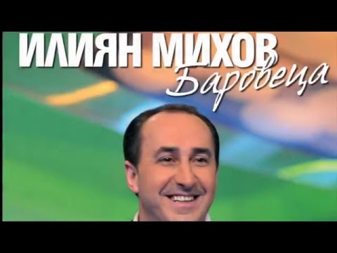 Илиян Михов - БАРОВЕЦА - Дай ми боже / Ilian Mihov - BAROVECA - Dai Mi Boje