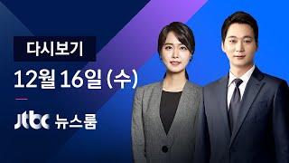[다시보기] JTBC 뉴스룸 윤석열 정직 2개월…추미애 사의 표명 (20.12.16)