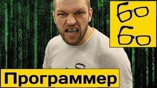 Тренировка для программиста от Басынина и спарринг Андрея с Женей