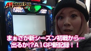 A1GP11thシーズン#001 ARROW寝屋川池田店(出演:まぁさ) thumbnail