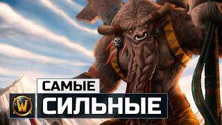 10 Самых сильных Смертных в World of Warcraft
