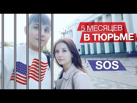 🗽Бежали в Америку- Попали в Тюрьму 🆘