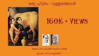 Oru Chithram  -  Vallathol (K K K Varma)