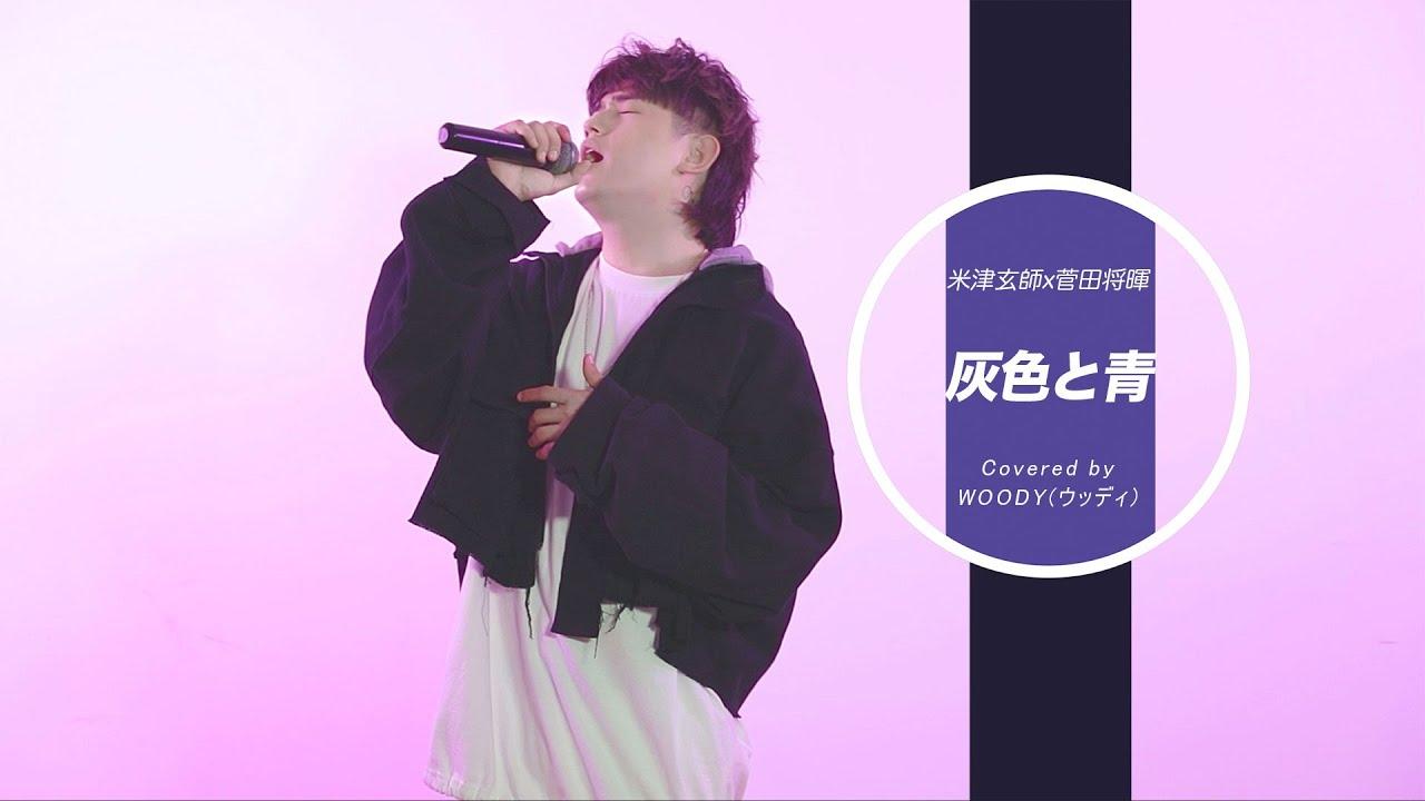 灰色と青 / 米津玄師×菅田将暉(Covered by WOODY)[一人で歌ってみた]