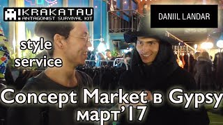 Concept Market в GIPSY на Болотной 05 03 2017 Daniil Landar Style Service KRAKATAU Naglo
