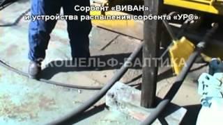 Сорбент ВИВАН и устройства распыления сорбента УРС(, 2012-03-07T07:56:54.000Z)