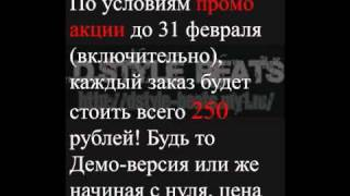 D`Style Beatz - Промо акция! С 17 по 31 февраля!.AVI(Контакты: oficial groupp: http://vkontakte.ru/club20243125 icq: 623809242 vkontakte: id84978253 О акции: Промо акция пройдёт с 17.02.2011 до 31.02.2011., 2011-02-16T15:23:17.000Z)
