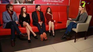 Ітерв'ю з акторами фільму «Секс і нічого особистого»