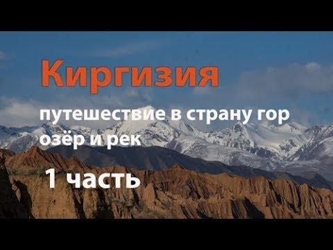 Киргизия. Путешествие в