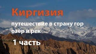 Киргизия. Путешествие в страну гор, озёр и рек. Часть 1