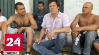 В Гондурасе находится один из самых опасных городов мира