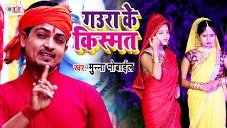 Video Song - Munna Mobile का बोल बम के गाना| गउरा के किस्मत_Gaura Ke Kismat | Bhojpuri Bol Bam Song
