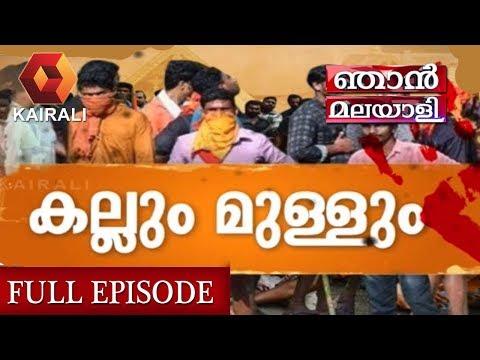 ഞാന് മലയാളി:  ശബരിപാതയിലെ കല്ലും മുള്ളും | Njan Malayali |  27th October 2018