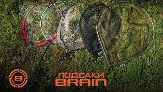 Обзор подсак Brain для фидерной и карповой рыбалки. Кирпичный краш-тест.