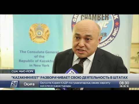 «Kazakh Invest» разворачивает свою деятельность в США