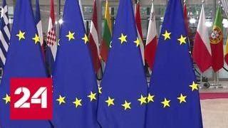 Смотреть видео В Брюсселе проходит экстренный саммит Евросоюза - Россия 24 онлайн
