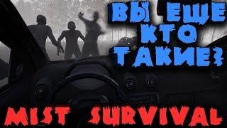 Самое реалистичное выживание в новой песочнице - игра Mist Survival - Битва с людьми и зомби за еду