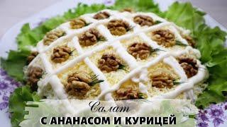 🎄 Салат с ананасом и курицей   Или как красиво украсить салат 🎄