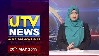 UTV News Full Bulletin 20 - 05 - 2019 UTV Tamil HD