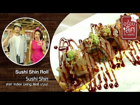 Sushi Shin สาขา Index Living Mall Bangna - วันที่ 25 Sep 2019