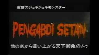 Pengabdi Setan (Satan's Slave) - Japanese Trailer