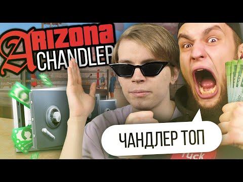 ИСТОРИЯ СЕРВЕРОВ GTA SAMP#3: CHANDLER