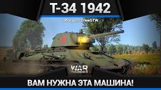 Т-34 1942 КОЛЕСНИЦА БОГОВ в War Thunder