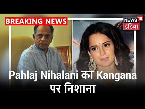 Pahlaj Nihalani ने Kangana पर फिल्म इंडस्ट्री को बदनाम करने का लगाया आरोप, कहा- पहले सबूत लाकर दें
