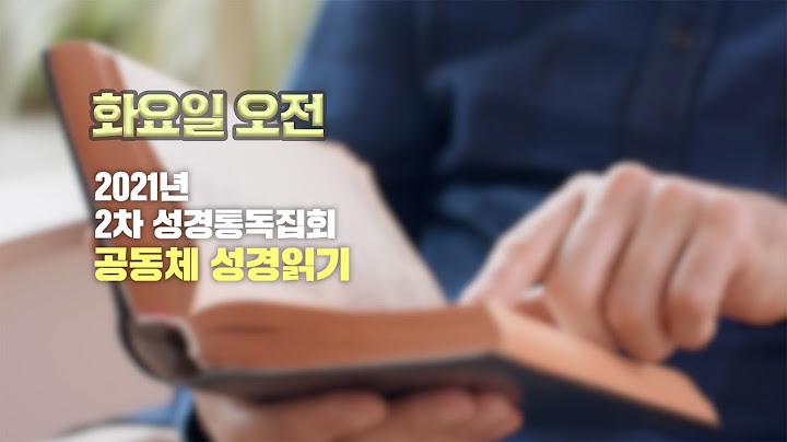 2021년 2차 성경통독집회 - 화요일 오전