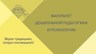 Факультет дошкольной педагогики и психологии.