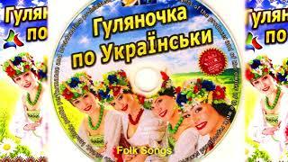 Гуляночка  по Українськи. #2