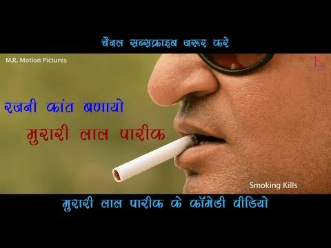 Murari lal Pareek Comedy || Mero Badlo Rajasthani Movie || मुरारी लाल पारीक राजस्थानी कॉमेडी