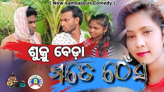 New Sambalpuri Comedy // Sukru Beda Mate Thesh // Ballu Balaram //Milu Momo // Priyanka // Rashmi