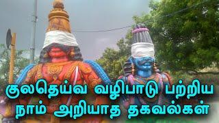 குலதெய்வ வழிபாடு பற்றிய நாம் அறியாத குறிப்புகள் | Kuladeivam | Kuladeiva Vazhipaadu