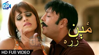 Download Sobia Khan & Shahid Khan Pashto New Hd Film Gandager Songs 2017 - De Mayan Zra Rana Ghokhtaly MP3 song and Music Video