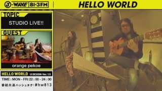 J-WAVEの番組HELLOWORLDの企画「J-WAVE SESSION」にて orange pekoeがス...