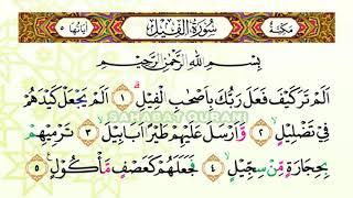 [508.71 KB] JUZ AMMA MERDU - SURAT AL AL FIIL ANAK - SURAT QURAISY ANAK - MUROTTAL ANAK JUZ 30 | Sahabat Qurani