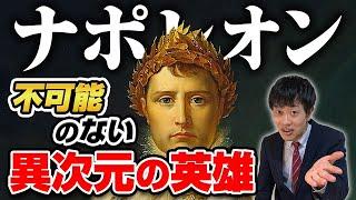 【ナポレオン】わかりやすく解説!伝説の数々!戦争と革命の異端児を徹底解説