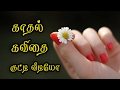 Kaadhal Kavithai in Tamil Video #085 காதல் கவிதை குட்டி வீடியோ