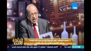 د.وسيم السيسي :ما حدث من تغير في مصر نتيجة 2500 سنة إحتلال من أيام الفرس ومرورا بالتاريخ