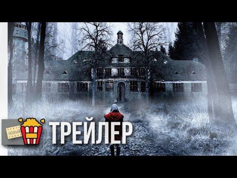 ОБИТЕЛЬ ТЬМЫ — Русский трейлер | 2018