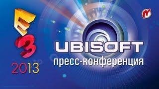E3 2013: Пресс-конференция Ubisoft (Демонстрация игр на консолях-nextgen, планы на будущее, анонсы)