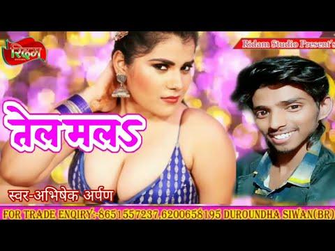Abhishek Arpan & Kajal Rani ऑर्केस्ट्रा में बजने वाला Kare Se Pahile Rani Dhodhi Me Tel Mala 2019 S