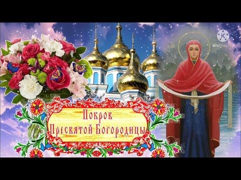 Красивое поздравление с Покровом Пресвятой Богородицы. 14 октября праздник Покров. открытка