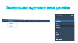универсальное адаптивное меню для сайта