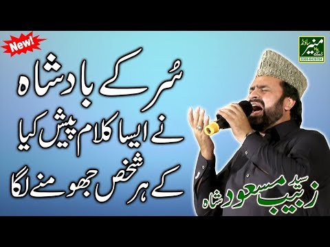 Best Naat Sharif In World By Syed Zabeeb Masood New Naats 2018
