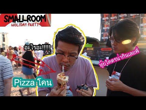 """กิน """" Pizza โคนไอติม"""" อย่างเด็ด ในคอนเสริต์ Smallroom Holiday Party"""