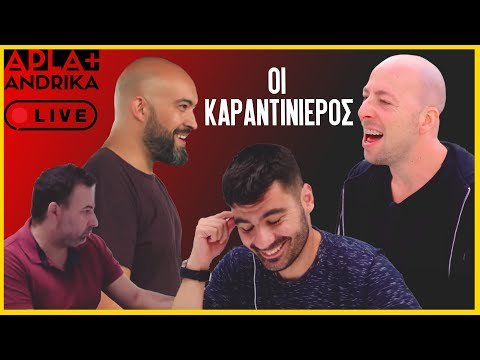Apla + Andrika Live #3 Οι Καραντινιέρος  | Men Of Style #MenoumeSpiti