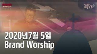 BRAND WORSHIP 브랜드 워십 l 예정교회 l …