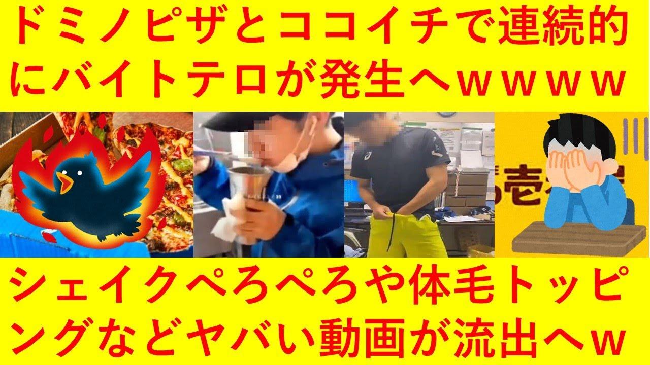 【悲報】ドミノピザ、カレーハウス coco 壱番屋で連続的にバイトテロが発生へ!シェイクぺろぺろや不適切トッピングなどその内容がヤバ過ぎるwwwwwwww